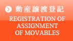 動産譲渡登記 - REGISTRATION OF ASSIGNMENT OF MOVABLES